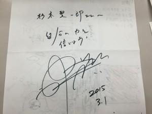 神田さんサイン